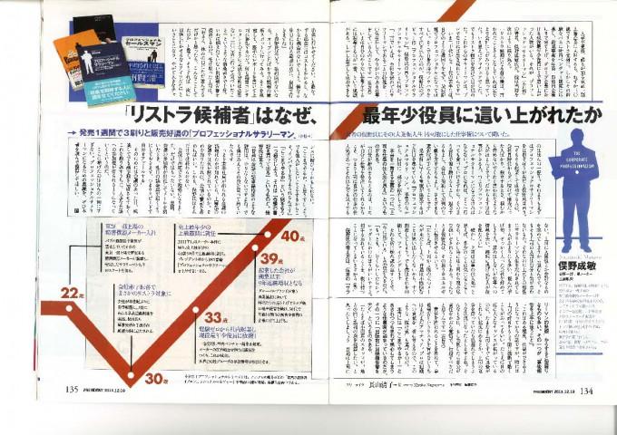 PRESIDENT2011.12.19号_ページ_2