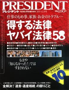 president_20111219_1