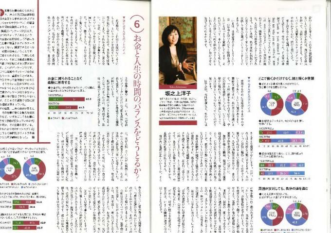 PRESIDENT2012.1.30号_ページ_2