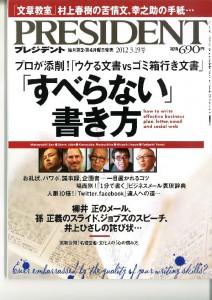 PRESIDENT2012.3.19号_ページ_1