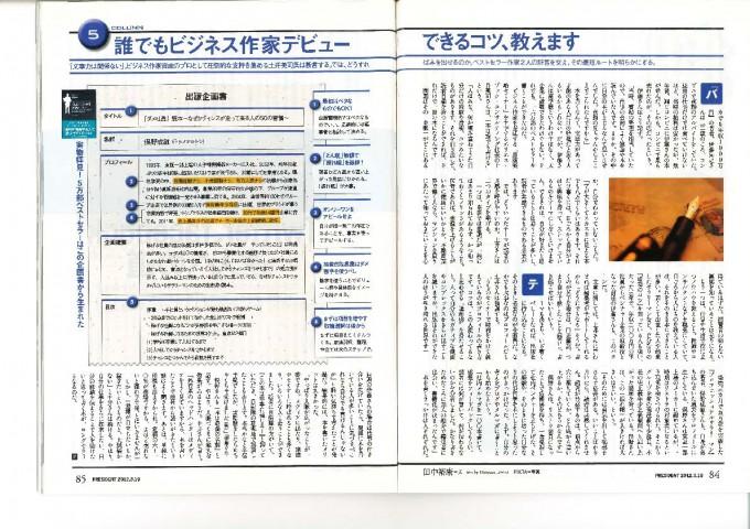 PRESIDENT2012.3.19号_ページ_2