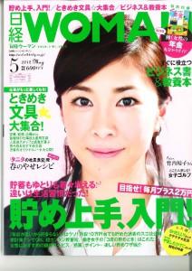 雑201205日経WOMAN 2012年5月号_ページ_1