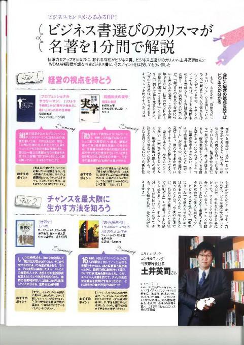 雑201205日経WOMAN 2012年5月号_ページ_2