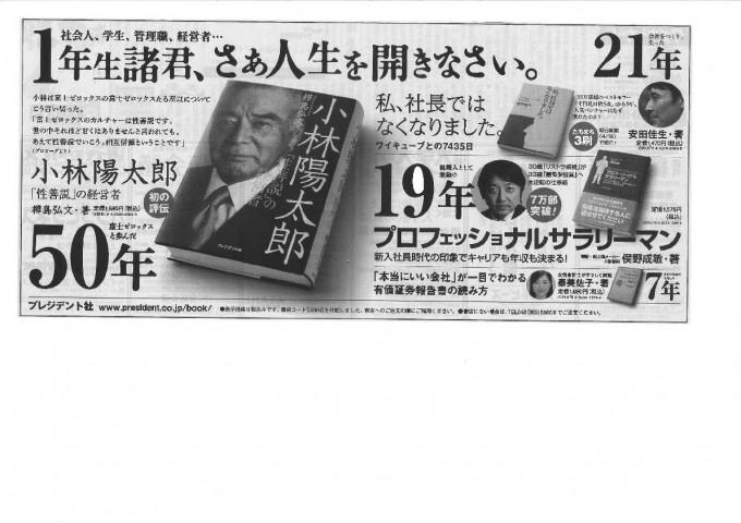 新201204日本経済新聞 2012年4月20日_ページ_2
