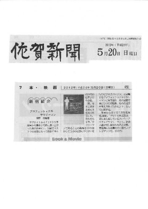 新201205佐賀新聞 2012年5月20日