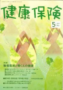 雑201205健康保険2012年5月号_ページ_1