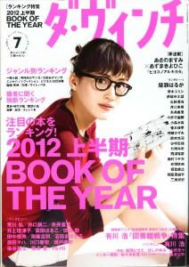 雑201207ダ・ヴィンチ 2012年7月号_ページ_1