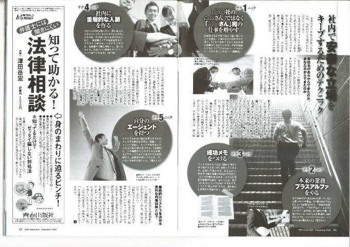 雑201211BIGtomorrow 2012年11月号_ページ_3
