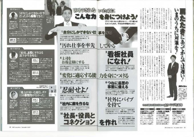 雑201211BIGtomorrow 2012年11月号_ページ_2