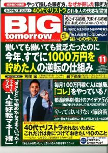 雑201211BIGtomorrow 2012年11月号_ページ_1