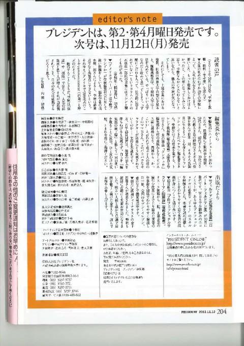 PRESIDENT 2012.11.12号_ページ_3