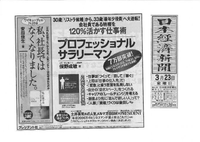 新201203日本経済新聞 2012年3月23日