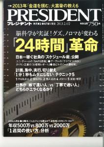 PRESIDENT2013.2.4号_ページ_1