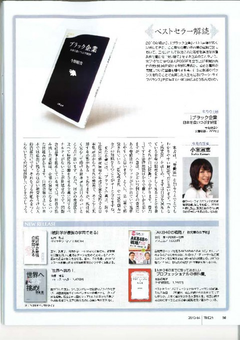 雑201304THE21 2013年4月号_ページ_2