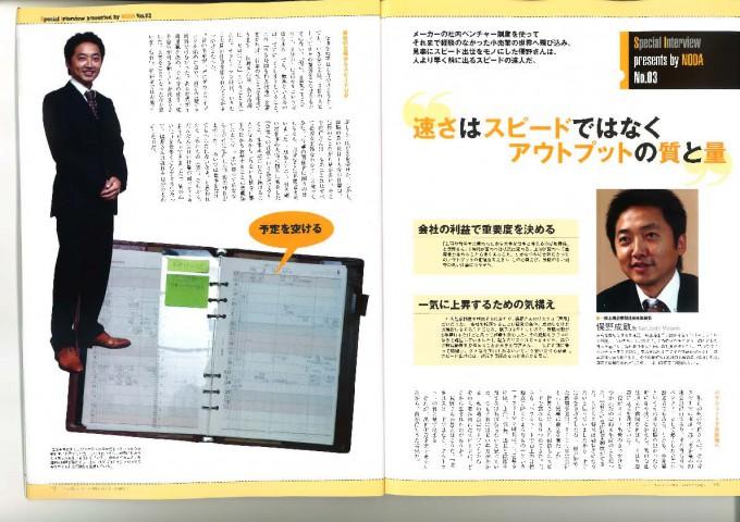 雑200711仕事のスピードアップ術_ページ_2