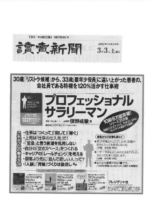 新201203読売新聞 2012年3月3日