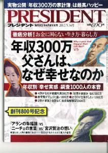 PRESIDENT2012.5.14号_ページ_1