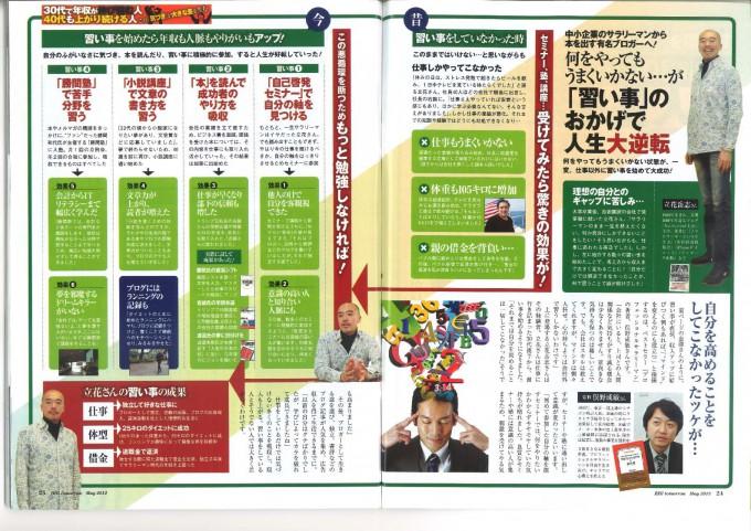 雑201305BIGtomorrow 2013年5月_ページ_2