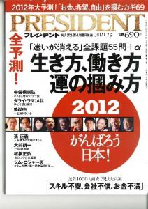 PRESIDENT2012.1.2号_ページ_1
