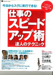 雑200711仕事のスピードアップ術_ページ_1