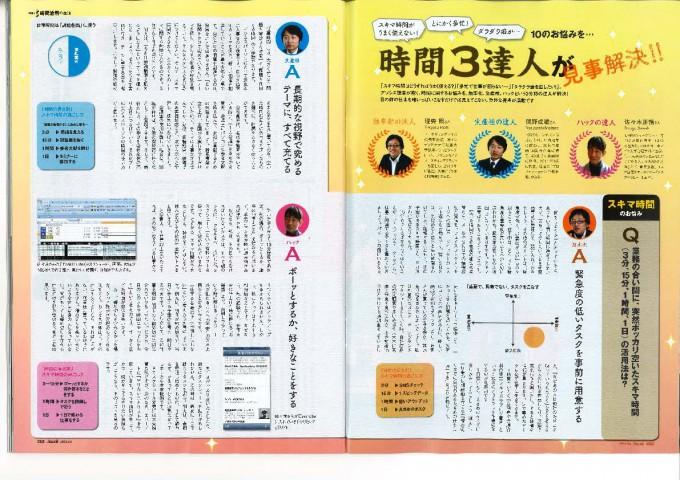 雑201304日経ビジネスAssocie 2013年4月号_ページ_2