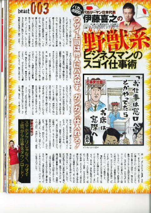雑201205週刊SPA! 2012年5月22日号_ページ_2