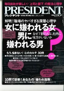 PRESIDENT2012.6.4号_ページ_1