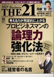 雑201210THE21 2012年10月号_ページ_1
