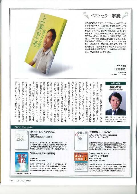 雑201210THE21 2012年10月号_ページ_2