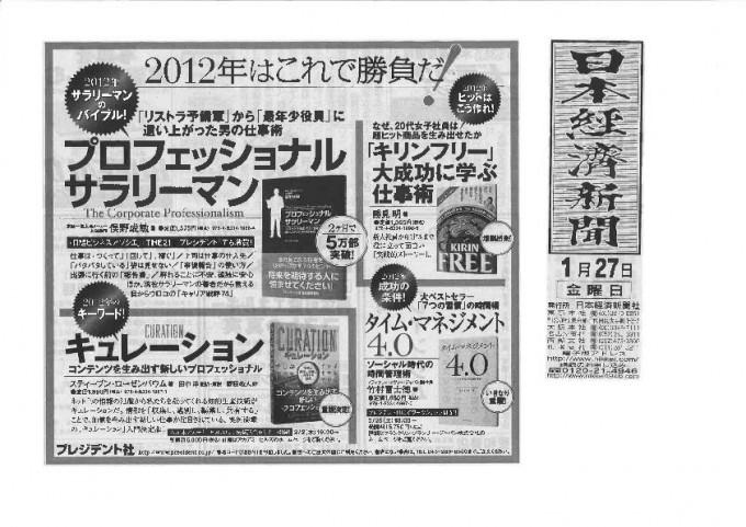 新201201日本経済新聞 2012年1月27日