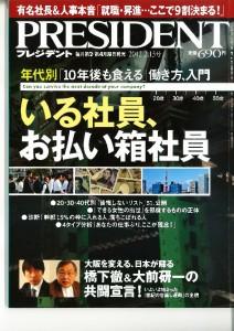 PRESIDENT2012.2.13号_ページ_1