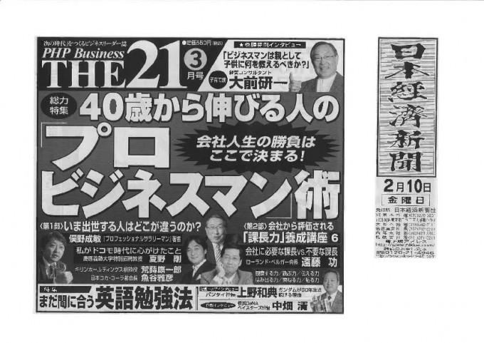 新201202日本経済新聞 2012年2月10日
