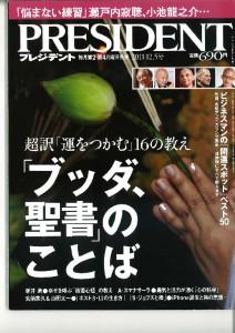 PRESIDENT2011.12.5号_ページ_1