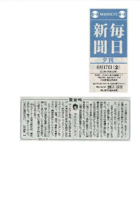 新201207毎日新聞 2012年8月17日