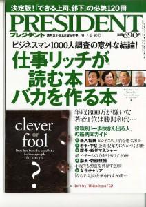 PRESIDENT2012.4.30号_ページ_1