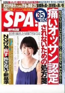 雑201205週刊SPA! 2012年5月22日号_ページ_1