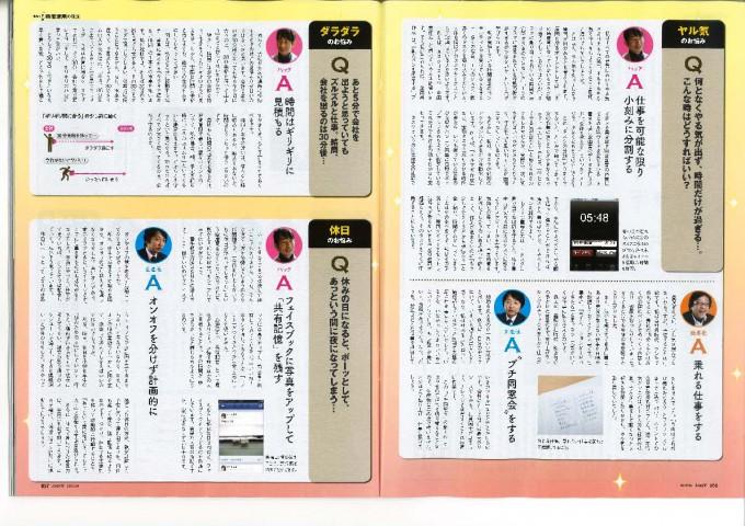 雑201304日経ビジネスAssocie 2013年4月号_ページ_3