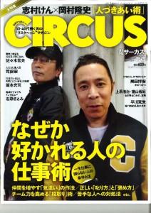 雑201206CIRCUS 2012年6月号_ページ_1