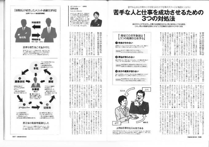 雑201206CIRCUS 2012年6月号_ページ_2