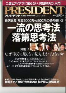 PRESIDENT2012.4.16号_ページ_1