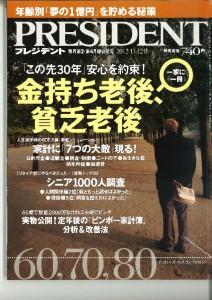 PRESIDENT2012.11.12号_ページ_1
