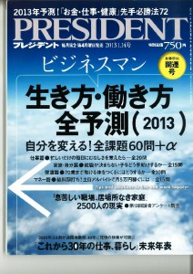 PRESIDENT2013.1.14号_ページ_1