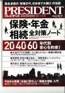 PRESIDENT2012.12.31号_ページ_1