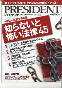 PRESIDENT2012.12.3号_ページ_1