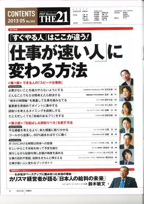 THE21_2013年5月号0003