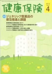健康保険2013年4月号0001