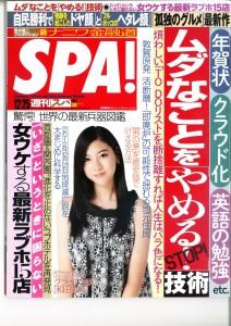 SPA!2012年12月25日号0001