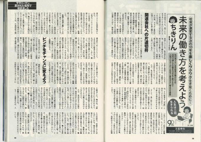 週刊現代0002