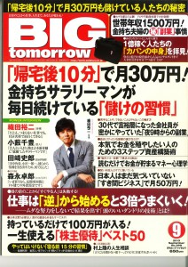 BIGtomorrow20130901号0001