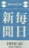 C-_Users_yuri_Desktop_2015-02-14_2015-2-8-毎日新聞